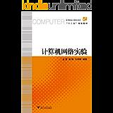 """高等院校计算机技术十二五规划教材:计算机网络实验 (高等院校计算机技术""""十二五""""规划教材)"""