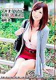 イキまくりたい募集巨乳新妻 02 [DVD]