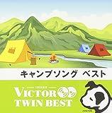 <VICTOR TWIN BEST>キャンプソング ベスト