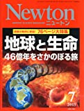 Newton(ニュートン) 2015年 07 月号 [雑誌]