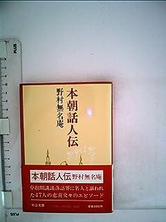 落語通談 (中公文庫 M 187) | 野...