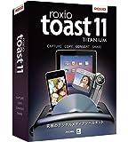 ラネクシー    Roxio Toast11 TITANIUM