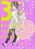 リクエストをよろしく 3 (フィールコミックスFCswing)