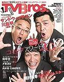 TV Bros.2020年1月号