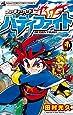 フューチャーカード バディファイト 1 (てんとう虫コロコロコミックス)
