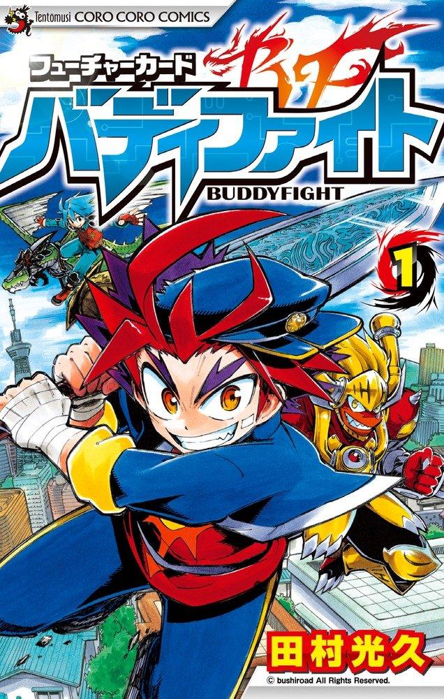 Future Card Buddyfight - Vol.1 (Tentomushi Comics) Manga ebook