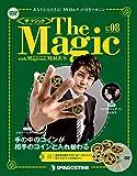ザ・マジック 8号 [分冊百科] (DVD・マジックアイテム付)