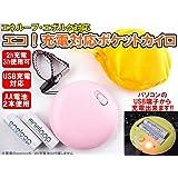 充電式 カイロ かいろ USB充電式 電池使用もOK!! ピンク