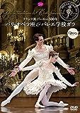 フランス派バレエの300年 パリ・オペラ座&バレエ学校ガラ [DVD]