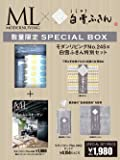 モダンリビングNo.245 × 白雪ふきん 特別セット ([バラエティ])