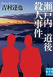 瀬戸内-道後殺人事件