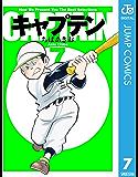 キャプテン 7 (ジャンプコミックスDIGITAL)