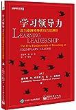 学习领导力:成为卓越领导者的五项原则