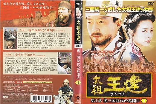 Amazon.co.jp: 太祖王建 ワンゴン 第1章~第8章(最終章) 全71巻セット ...