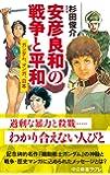安彦良和の戦争と平和-ガンダム、マンガ、日本 (中公新書ラクレ 646)
