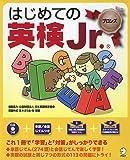 【CD付】 はじめての英検Jr. ブロンズ