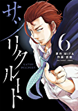 サツリクルート(6) (裏少年サンデーコミックス)