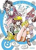 ノ・ゾ・キ・ア・ナ 8 (ビッグコミックス)