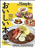 おいしい本(別冊Simple vol.40)