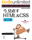 今、見直すHTML&CSS改訂版 (NextPublishing)