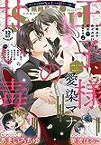 無敵恋愛S*girl(エスガール) 2019年 12月号 [雑誌]
