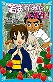 若おかみは小学生!PART5 花の湯温泉ストーリー (講談社青い鳥文庫)