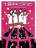 ゆるゆりスペシャルイベント『七森中☆さみっと』 [Blu-ray]
