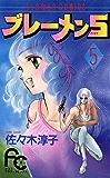 ブレーメン5(5) (フラワーコミックス)