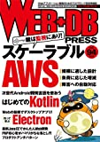 WEB+DB PRESS Vol.94