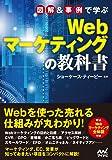 図解&事例で学ぶWebマーケティングの教科書