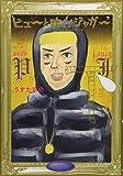 ピューと吹く! ジャガー 下 (集英社文庫 う 17-9)