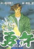 勇午(9) (アフタヌーンコミックス)