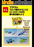 プラスエル ブロック組みかえレシピ for LEGO 10698,乗り物3個セット3: You can build the Vehicles 3 out of your own bricks!