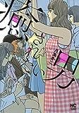 癒されたい男 (ニチブンコミックス)