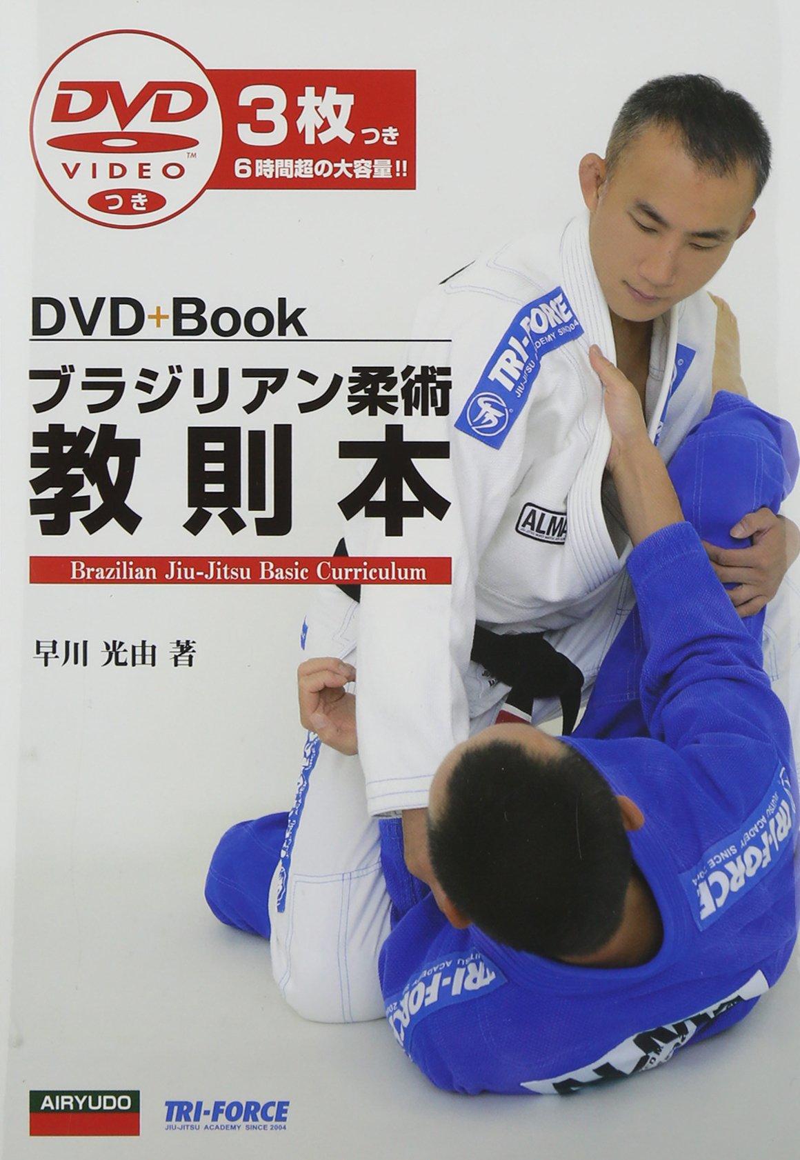 『ブラジリアン柔術教則本 DVDつき』(愛隆堂)