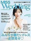 MISSウエディング 2018秋冬号 (別冊家庭画報)