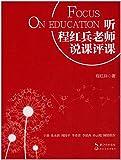大教育书系:听程红兵老师说课评课