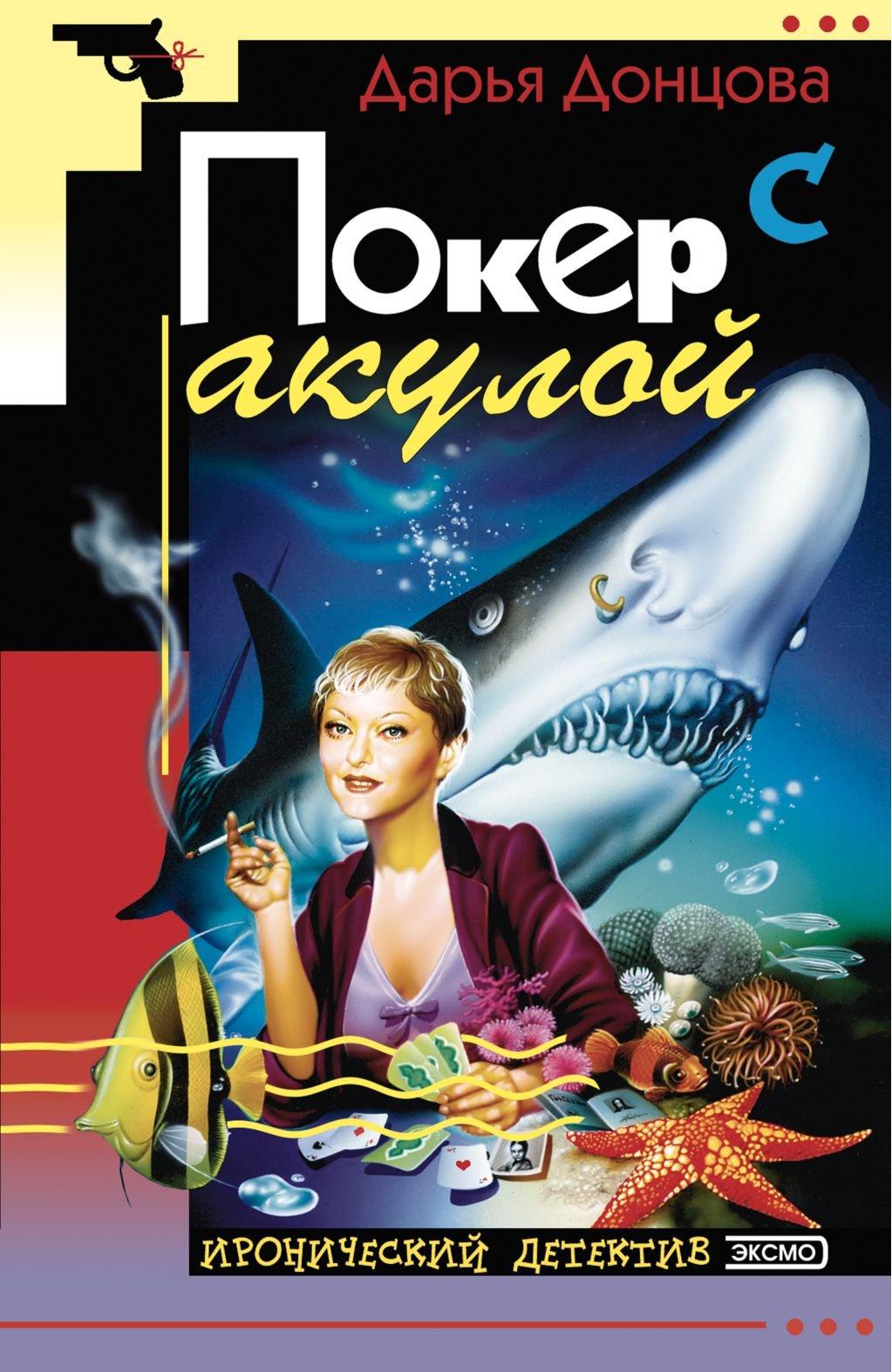 Download Poker s akuloj: Evlampija Romanova. Sledstvie vedet diletant #2 (Ironicheskiĭ detektiv) (Russian Edition) ebook
