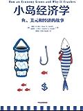 小岛经济学:鱼、美元和经济的故事(《小岛经济学》=《国富论》+《经济学原理》。沉闷枯燥的科学竟然如此通俗易懂,上至90岁下至9岁都喜欢得不得了!千万读者惊呼:经济学竟然可以这样解释!)