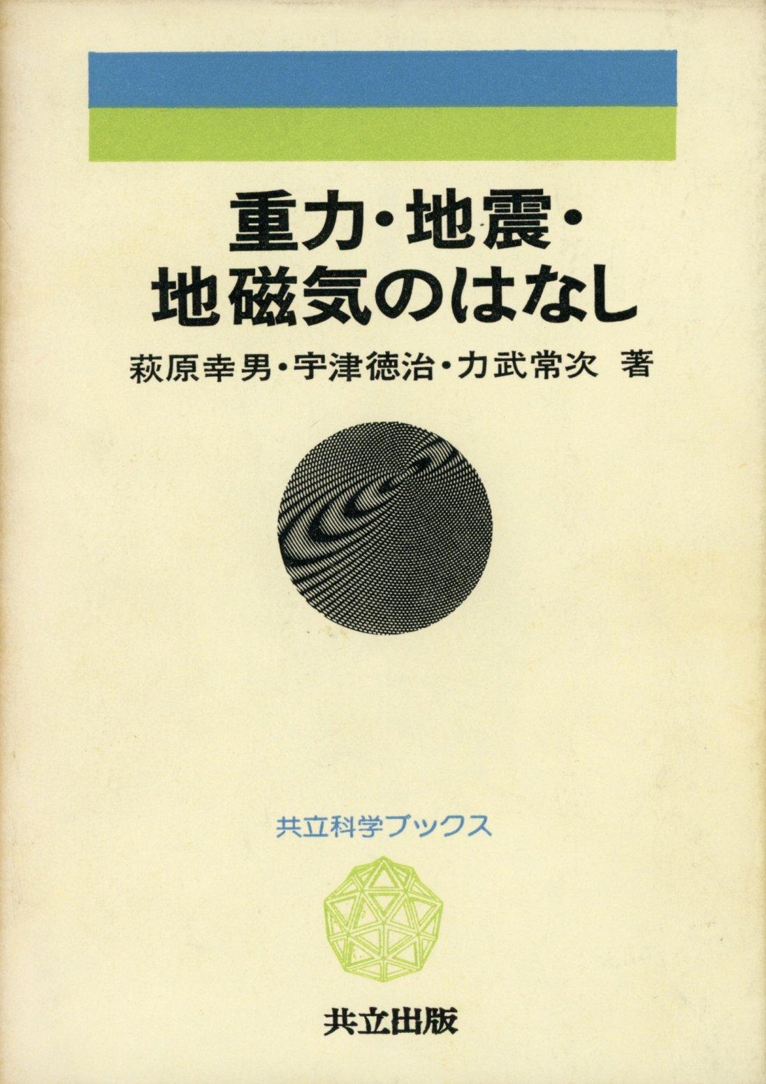 重力・地震・地磁気のはなし (共...