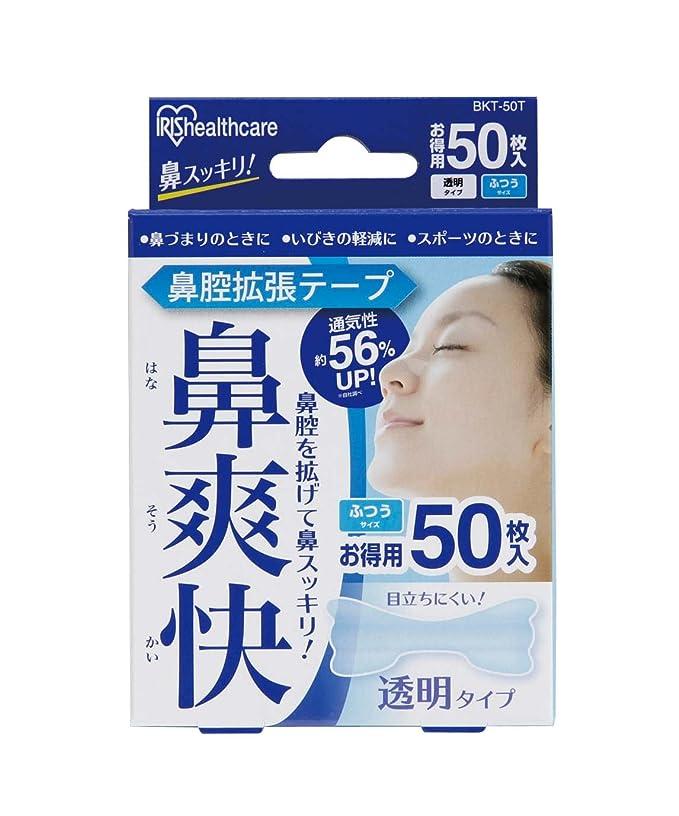 アイリスオーヤマ 鼻腔拡張テープ 透明