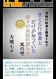 The Art of War by Sun Tzu zituroku gyoseisyoshi kaigyo zyunen (gyoseisyoshinozikenbo) (Japanese Edition)