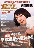 週プレNo.34&35 8/27号 [雑誌]