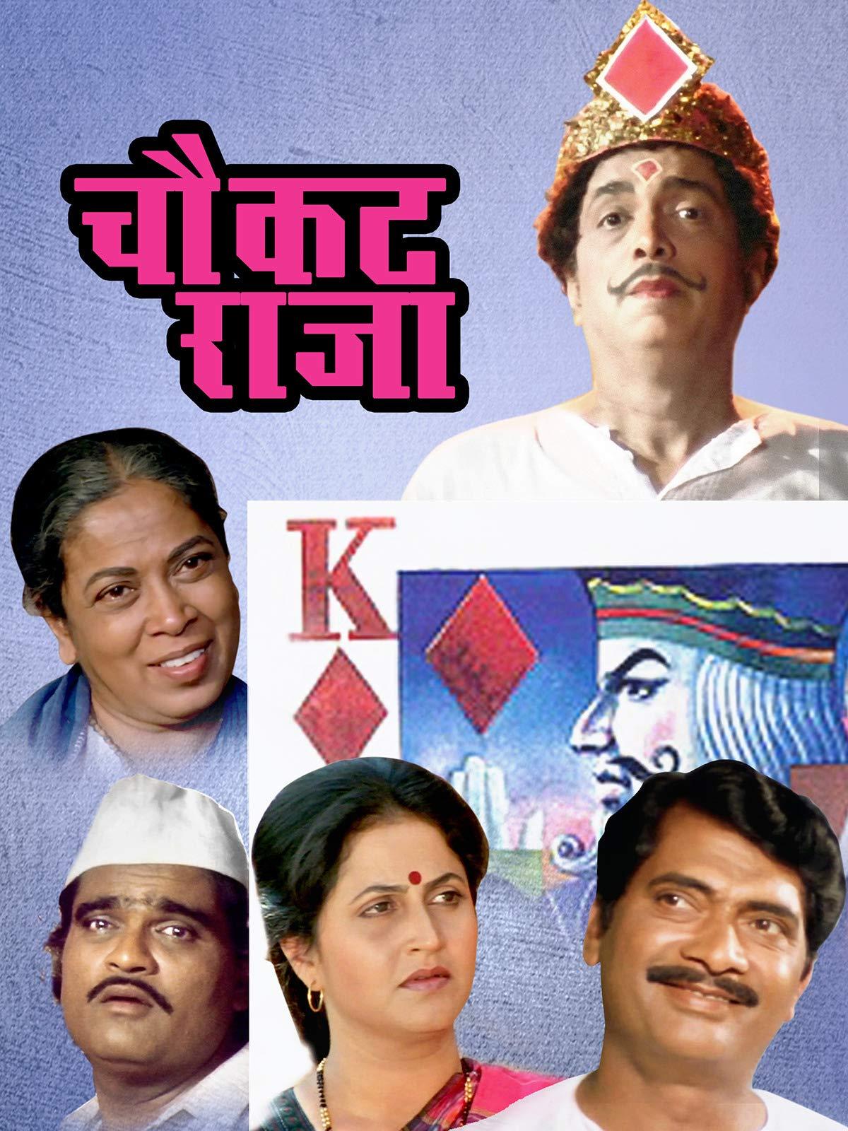Chaukat Raja on Amazon Prime Video UK