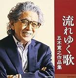 流れゆく歌~五木寛之作品集