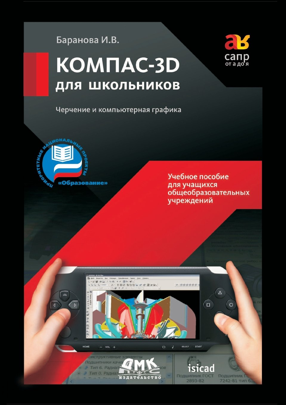 Download KOMPAS-3D for schoolchildren. Drawing and Computer Graphics (Russian Edition) pdf