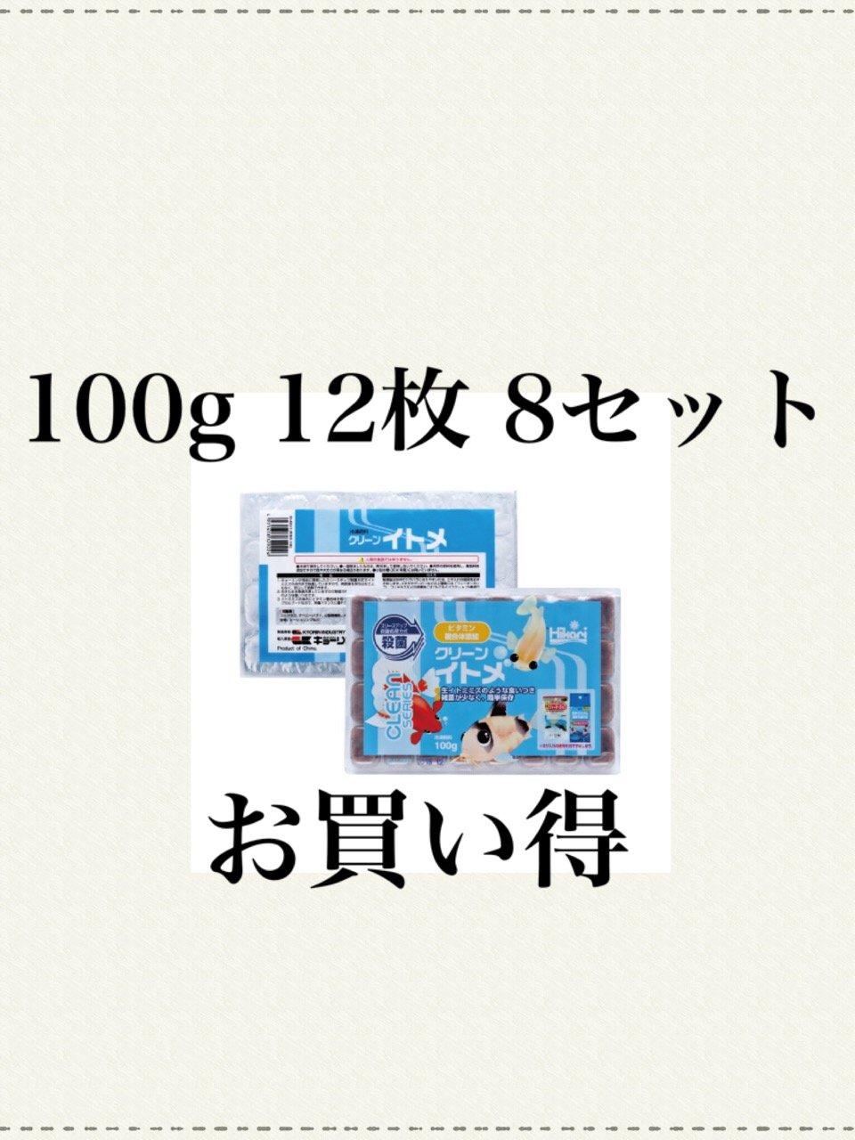 クリーンイトメ 100g 12枚8セット 冷凍飼料 キョーリン エサ スリーステップ殺菌ビタミン含有冷凍フード B0779JTFJF