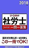 2018年版 U-CANの社労士 これだけ! 一問一答集 【「要点まとめ」コーナーつき】 (ユーキャンの資格試験シリーズ)