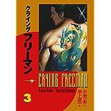 Crying Freeman Volume 3