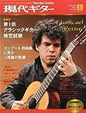 現代ギター 2014年 01月号 [雑誌]